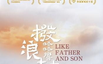 FEFF 23: Like Father and Son