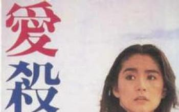 FEFF 9 - Patrick Tam: Love Massacre