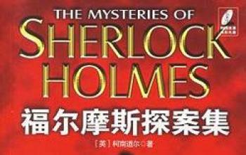Se il romanzo investigativo nasce in Cina