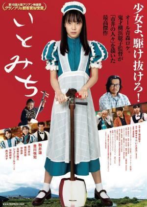 Ito, la locandina del film