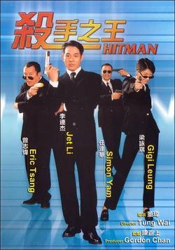 "Locandina originale di ""Hitman"""