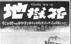 FEFF 10- Shin Sang-ok: A Flower in Hell