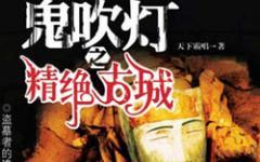 La candela nella tomba e i fenomeni letterari cinesi