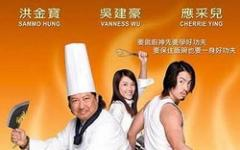 18. Kung Fu Chefs