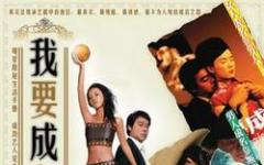 FEFF 9: My name is Fame