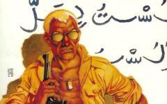 Spy Story a fumetti. Lo Sconosciuto